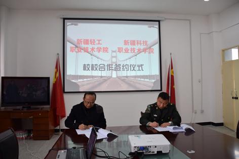 梁军疆院长与新疆轻工职业技术学院葛亮院长签订校校合作协议